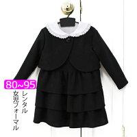 【子供喪服レンタル】女の子・ジャケットとワンピースセット80cm/90cm/95cm