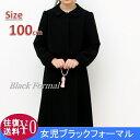 [喪服レンタル][ブラックフォーマル][子供喪服]女の子喪服レンタル・100cm/ジャケットと5分袖フォーマルワンピースアンサンブル[子供服 フォーマル] [冠...