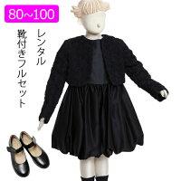 【子供喪服レンタル】女の子・ジャケットとフォーマルワンピースセット100cm