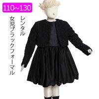 【子供喪服レンタル】女の子・ジャケットとフォーマルワンピースセット110cm120cm130cm