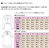 マタニティサイズ表