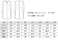 レンタル[マタニティコート][喪服コート]サイズ表