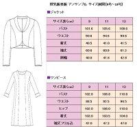 授乳服M202サイズ表