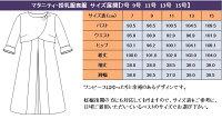 マタニティサイズ表(夏)