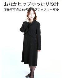 【礼服レンタル】【授乳喪服】【授乳服フォーマル】ブラックフォーマル