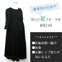 【礼服レンタル】【マタニティ喪服】【マタニティフォーマル】ブラックフォーマル