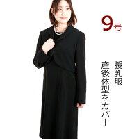 【授乳服フォーマルレンタル】レンタル・授乳用ブラックフォーマル・ジャケットとフォーマルワンピースセット