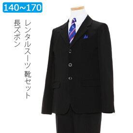 0c88c30204e52 レンタル  レンタル 男の子 スーツ レンタル ブラック三つボタンジャケットスーツフルセット 140cm 150cm 160cm 170cm卒業式 男児 フォーマル ジュニアサイズ