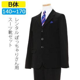 dc2c1049aa8e3 レンタル  レンタル 男の子 スーツ B体 大きいサイズ スーツレンタル 140cm 150cm 160cm 170cm ゆったりサイズ 太め 卒業式  キッズフォーマル ジュニアサイズ