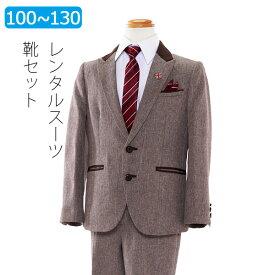 【レンタル】男の子 スーツ レンタル 100cm 110cm 120cm 130cm 男児茶ソフトツイードスーツセット 卒園式 入学式