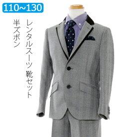 【レンタル】男の子 スーツ レンタル 110cm120cm 130cm 男児グレーチェック柄スーツセット 卒園式 入学式 キッズフォーマル