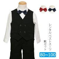 【子供喪服レンタル】男の子・ベストスーツ・蝶ネクタイ・80cm/90cm/95cm/100cm
