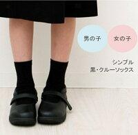 【子供ソックス】ブラック・シンプルクルーソックス・男の子・女の子・黒