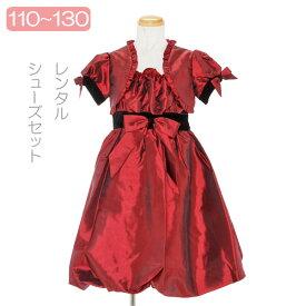 【レンタル】子供ドレスレンタル 深紅のキャミソールワンピースドレス 110cm 120cm 130cm 貸衣装 子供服フォーマル 赤 グループ おそろい