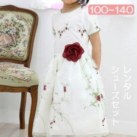 【レンタル】子供ドレスレンタル 女の子 薔薇の糸刺繍フォーマルドレス 100cm 110cm 120cm 130cm 140cm 発表会 フォーマル 結婚式