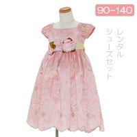 【子供ドレスレンタル】ピンク・糸刺繍フォーマルドレス・子供