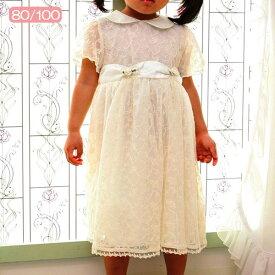 【レンタル】子供ドレスレンタル 花模様いっぱいレースワンピース アイボリー 80cm 100cm 子供服フォーマル 結婚式 発表会 お呼ばれ
