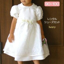【レンタル】子供ドレスレンタル オーガンディーフォーマルワンピースドレス 100cm アイボリー 子供フォーマル 女の子 発表会 結婚式