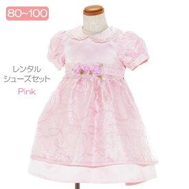 【レンタル】子供ドレスレンタル オーガンディーフォーマルワンピースドレス90cmピンク 子供フォーマル 女の子 発表会 結婚式