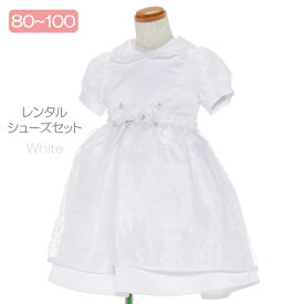 【レンタル】子供ドレスレンタル オーガンディーフォーマルワンピースドレス 80cm 90cm 100cm ホワイト 子供フォーマル 発表会 結婚式