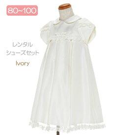 【レンタル】子供ドレスレンタル お袖がキュートなフォーマルワンピースドレス アイボリー 80cm 90cm 100cm 結婚式 フォーマル 女の子