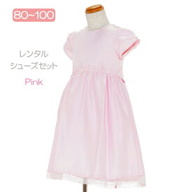 【レンタル】子供ドレスレンタル シンプル可憐なフォーマルワンピース ピンク 80cm 90cm 100cm 子供ワンピース 子供フォーマル キッズドレス