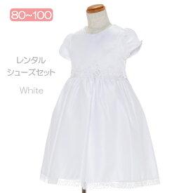 【レンタル】子供ドレスレンタル シンプル可憐なフォーマルワンピース ホワイト 80cm 90cm 100cm 子供ワンピース 子供フォーマル キッズドレス