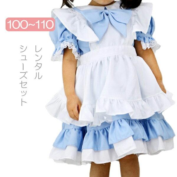 【レンタル】子供ドレスレンタル 子供不思議の国のアリスエプロンドレス 100cm 110cm 子供コスチューム衣装 仮装