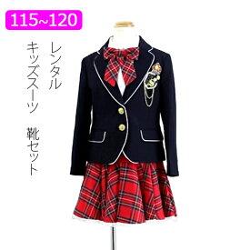 【レンタル】女の子 スーツ レンタル 115-120cm キュートな赤チェック柄セットスーツ 卒園式 入学式 子供服フォーマル