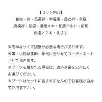 女性袴フルセット小物