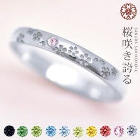 結婚指輪 プラチナ 100 (Pt100) 約2.5ミリ幅『桜咲き誇る』ダイヤモンド ピンクサファイヤ ペアリング マリッジリング 夢を叶えるオーダーメイド 和柄 伝統模様 レディース 【1本の価格】