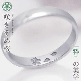 結婚指輪 プラチナ 200 (Pt200) 約3ミリ幅 『咲きそめ桜』 ペアリング マリッジリング 夢を叶えるオーダーメイド 和柄 サクラ 伝統模様 春生まれ 誕生日プレゼント カップル 記念日 結婚記念日 メンズ 【1本の価格】
