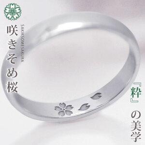結婚指輪 プラチナ 200 (Pt200) 約3ミリ幅 『咲きそめ桜』 ペアリング マリッジリング ハードプラチナ 夢を叶えるオーダーメイド 和柄 サクラ 伝統模様 春生まれ 誕生日プレゼント カップル 記