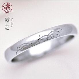 結婚指輪 プラチナ 300 (Pt300) 約3mm幅『露芝』和柄 ペアリング マリッジリング 夢を叶えるオーダーメイド 伝統文様 レディース【1本の価格】