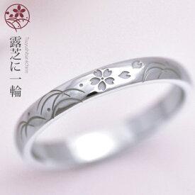 結婚指輪 プラチナ300 Pt300 約3ミリ幅『露芝に桜一輪』ペアリング マリッジリング 夢を叶えるオーダーメイド 和柄 伝統文様 レディース【1本の価格】