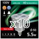 【ウシオ】LED電球 LDR6L-M-E11/27/5/20-H 10個セット