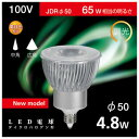 【ウシオ】LED電球 LDR5L-W-E11/D/27/5/30-H2 【コンビニ受取対応商品】