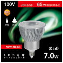 【ウシオ】LED電球 LDR7L-W-E11/27/5/30-H 【コンビニ受取対応商品】