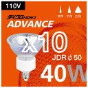 【ウシオ】ダイクロハロゲン電球 JDR110V40WLM/KUV-H 10個セット