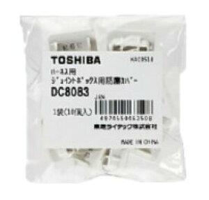 DC8083 【東芝】 防塵カバー(ハーネス口/電線口共用)