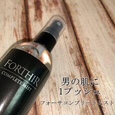 メンズスキンケア化粧水化粧品基礎化粧品フォーサコンプリートミスト150ml