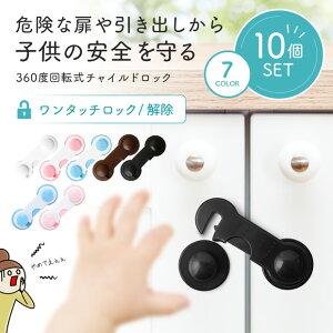 【5個セット】 ドアストッパー チャイルドロック ベビー 赤ちゃん 引き戸 扉 いたずら防止 安全ロック 地震 セーフティーグッズ 冷蔵庫 引き出し 戸棚