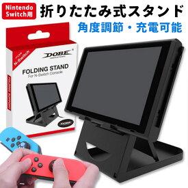 Nintendo Switch スイッチ スタンド 6段階 角度調整 コンパクト 折り畳み 立てかけ 角度 調整 充電 便利 任天堂 ゲーム 周辺機器 非正規品 寝ながら スマホ 任天堂