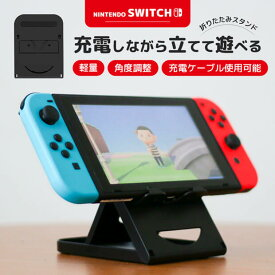 【大好評!!レビュー4.7獲得】Nintendo Switch スイッチ スタンド 6段階 角度調整 コンパクト 折り畳み 立てかけ 角度 調整 充電 便利 任天堂 ゲーム 周辺機器 非正規品 寝ながら スマホ 任天堂