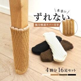 椅子 脚 カバー チェアソックス フットカバー フローリング 滑り止め 4脚16個セット イス脚カバー 傷防止 保護 防音 キャップ かわいい 椅子 いす イス 床保護 ソックス