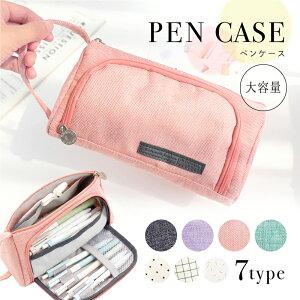 ペンケース おしゃれ 大容量 シンプル かわいい 高校生 筆箱 男女兼用 化粧ポーチ 中学生 小学生