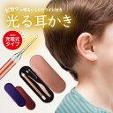 光る耳かき LED ライト付き ピンセット 簡単 充電式 ステンレス製 照明付き 耳掃除 便利グッズ 子ども用 電気 かわい…