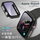 Apple Watch Series 6/5/4/3/2/1 保護 カバー ケース 耐衝撃 ブルーライト カット 全面保護 一体型カバー アップル…