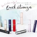 アトマイザー 香水 詰め替えボトル 携帯 おしゃれ かわいい コンパクト 旅行 パフューム コロン 高級感 マット 霧噴射…