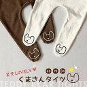タイツ ベビー 靴下 レギンス 女の子 男の子 おしゃれ 赤ちゃん 新生児 ベビー服 綿 コットン 可愛い 出産祝い くま …